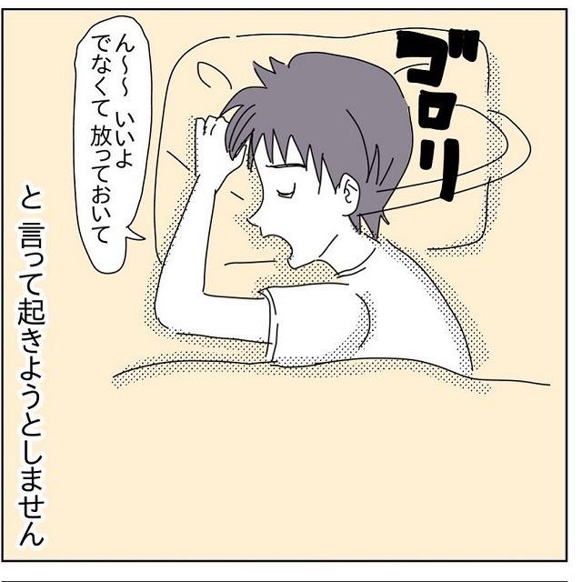 寝ている彼氏の携帯に着信が!彼氏は「放っておいて」と言うけど…?!【行動力のある彼の裏側は…】<Vol.4>