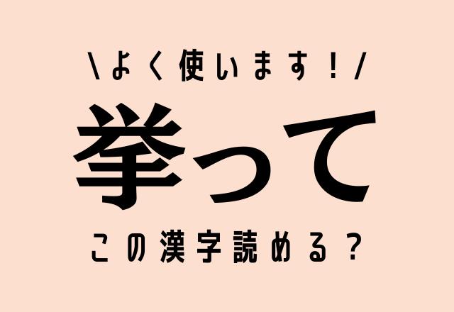 社会人なら知っておきたい!【挙って】あなたはこの漢字正しく読める?
