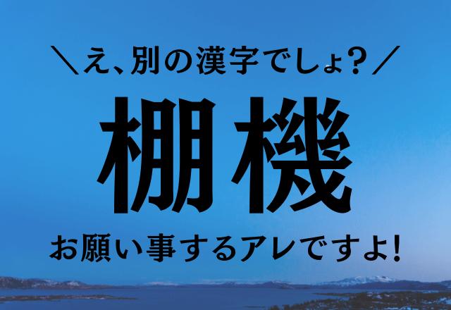 え、別の漢字でしょ?【棚機】お願い事するアレですよ…!