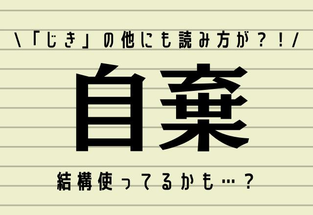 「じき」の他にも読み方が?!【自棄】結構使ってる言葉です!