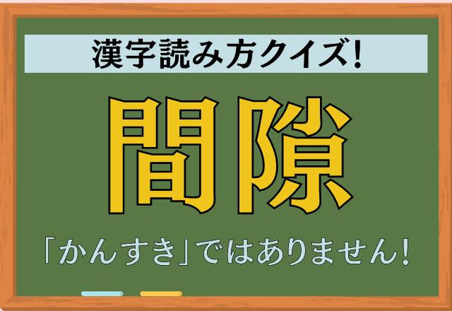 かんすき…?知っているようで知らない!【間隙】この漢字なんて読む?