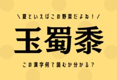 夏といえばこの野菜だよね!【玉蜀黍】この漢字何て読むか分かる?