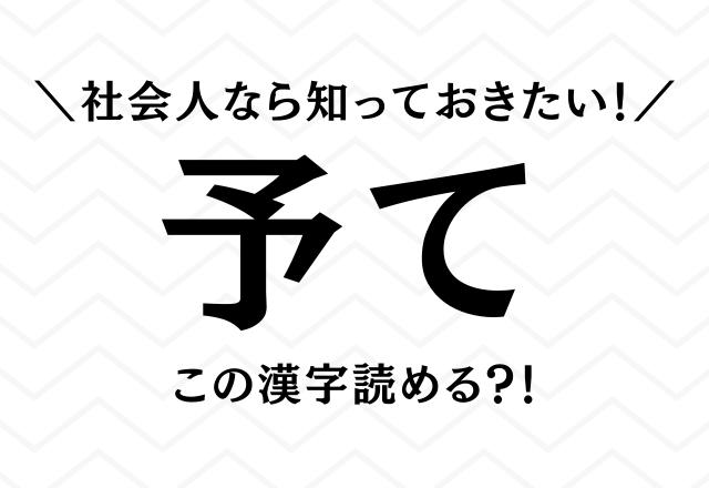社会人なら知っておきたい!【予て】この漢字何て読むか分かる?