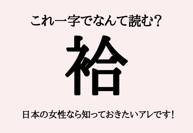 これ一字でなんて読む?【袷】日本の女性なら知っておきたいアレですよ~!