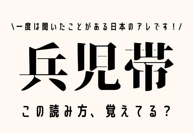 この読み方、覚えてる?【兵児帯】一度は聞いたことがある日本のアレです!