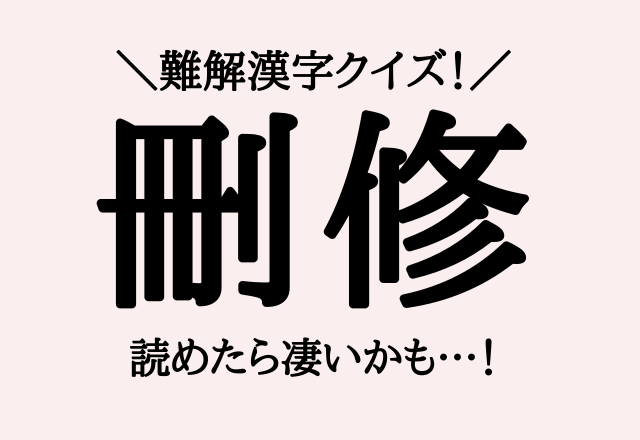 難解漢字クイズ!【刪修】この漢字読めたら凄すぎます…!