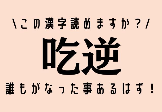 この漢字読めますか?【吃逆】誰もが一度はなった事あるはず!