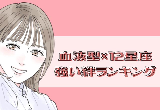 【BEST5】血液型×12星座の強い絆ランキング