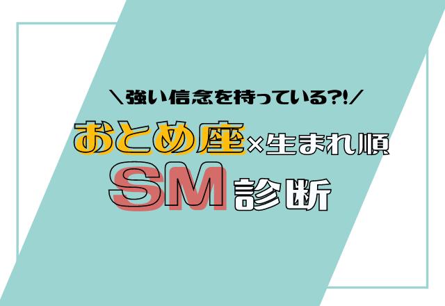 【12星座別】おとめ座×生まれ順のSM傾向