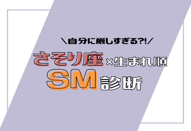 【12星座別】さそり座×生まれ順のSM傾向