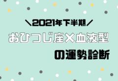 【星座×血液型別占い】2021年下半期!運勢・おひつじ座
