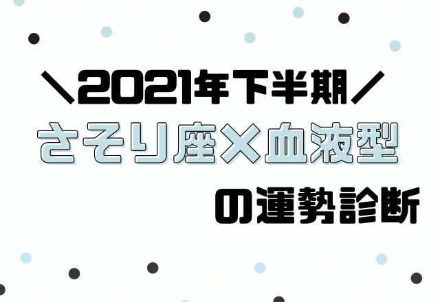 【星座×血液型別占い】2021年下半期!運勢・さそり座