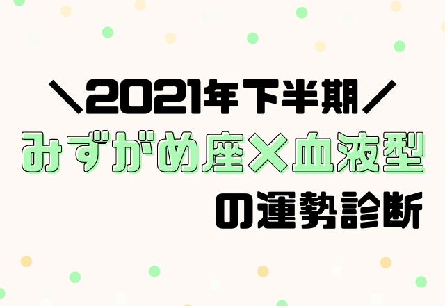 【星座×血液型別占い】2021年下半期!運勢・みずがめ座
