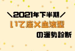 【星座×血液型別占い】2021年下半期!運勢・いて座