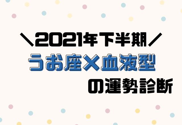 【星座×血液型別占い】2021年下半期!運勢・うお座