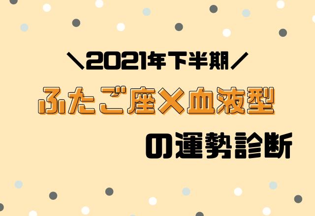 【星座×血液型別占い】2021年下半期!運勢・ふたご座