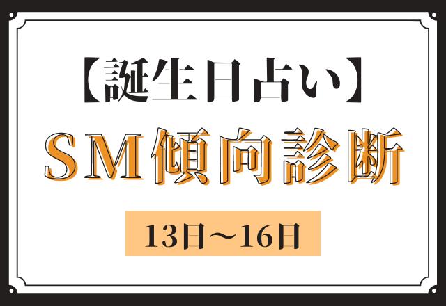 【誕生日占い】あなたの「SM傾向」診断<13日〜16日>