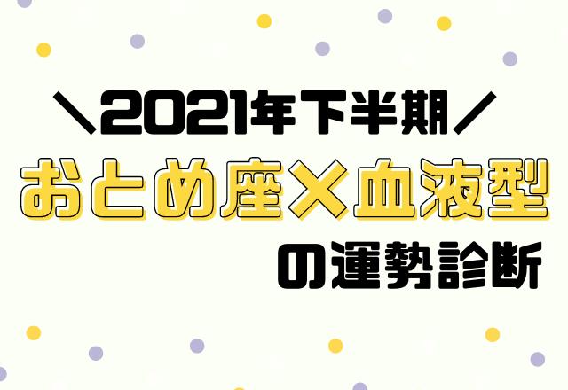 【星座×血液型別占い】2021年下半期!運勢・おとめ座