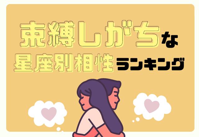 【TOP5】独占欲強め?!「束縛しがち」な星座別相性ランキング