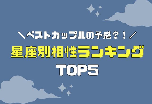 ベストカップルの予感?!星座別相性ランキング【TOP5】