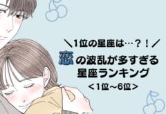 【12星座別】ゲーム感覚で楽しむ?!恋の波乱が多すぎる星座ランキング<後半>