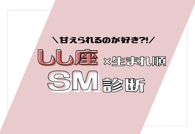 【12星座別】しし座×生まれ順のSM傾向