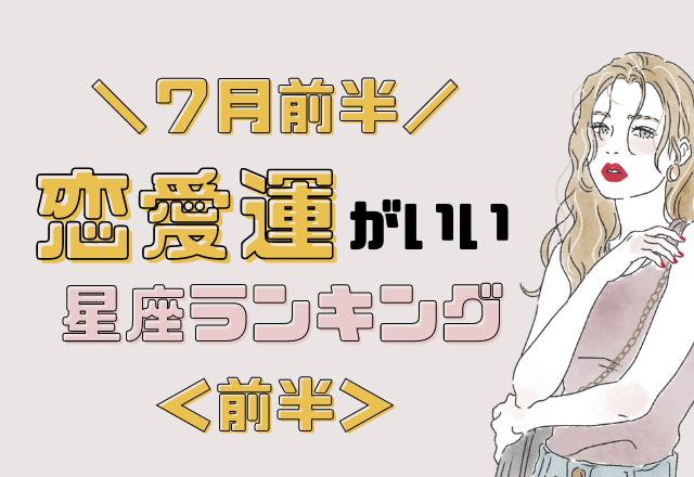 【12星座別】7月の前半恋愛運がいい星座ランキング<前半>