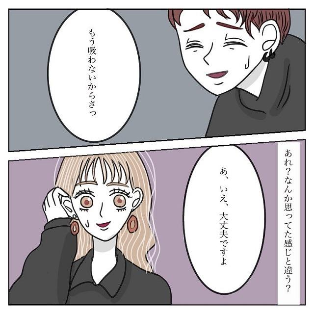 あれ?何だか印象違う?シンジ先輩は最近彼女と別れた話をしはじめて…【彼氏から逃げてみたけど捕まった話】<vol.3>