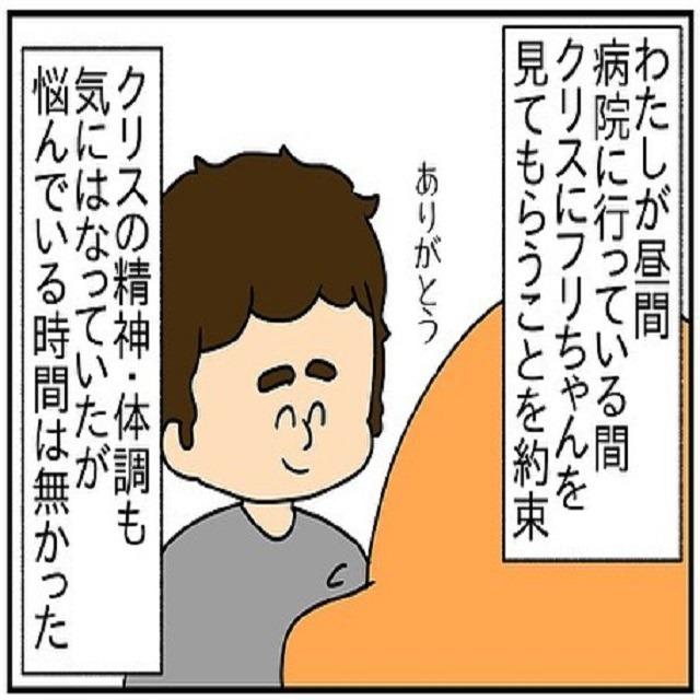 大丈夫かな…?家族で日本に行くことになり、私がいない時は夫が子どもの面倒を見てくれると言ったが…【ドイツで交際結婚そして国際離婚する話】<Vol.26>