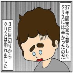 ヤバい…!まともに話せない日本での生活。夫は3日目から崩れだして…?!【ドイツで交際結婚そして国際離婚する話】<Vol.28>
