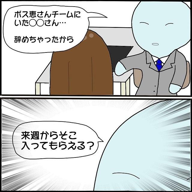 まさかの私がボス恵と同じチームになる事に…上司は「嫌な事されたら報告して」って言うけど…?!【女だらけの職場が怖すぎた話】<Vol.15>
