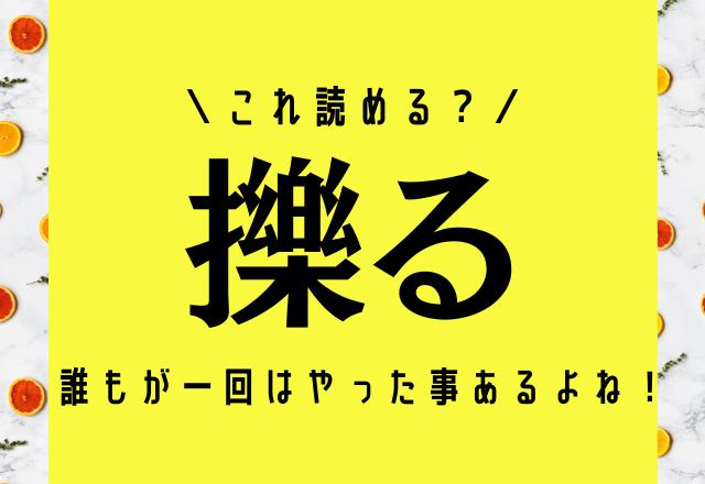 誰もが一回はやった事あるよね!【擽る】この漢字なんて読むか分かる?