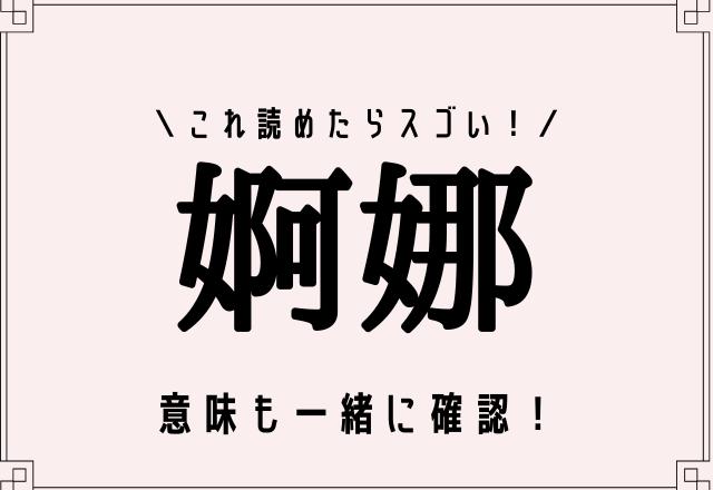 <難読漢字>これ読めたらスゴい!【婀娜】どういう意味…?