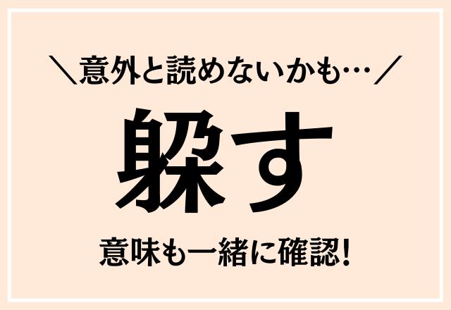 こんな漢字なんだ~!【躱す】意外と読めないかも…