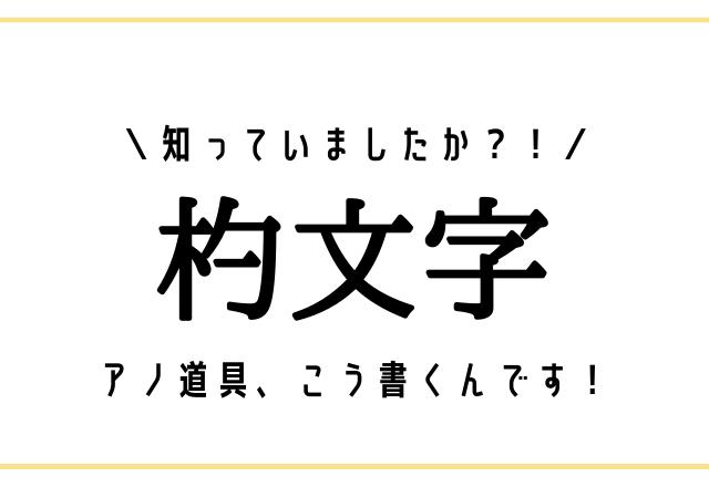 知っていましたか?!【杓文字】アノ道具、こう書くんです!