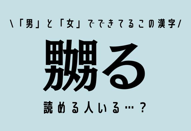 「男」と「女」でできてるこの漢字【嬲る】読める人いる…?