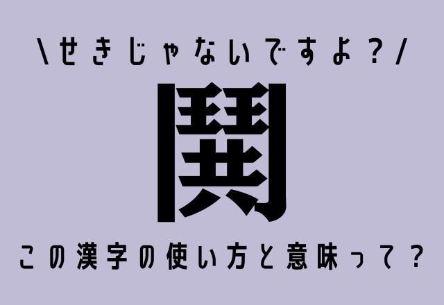 せきじゃないですよ?【鬨】この漢字の使い方と意味って?