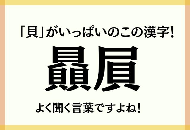 「貝」がいっぱいのこの漢字!【贔屓】結構聞きますよね!