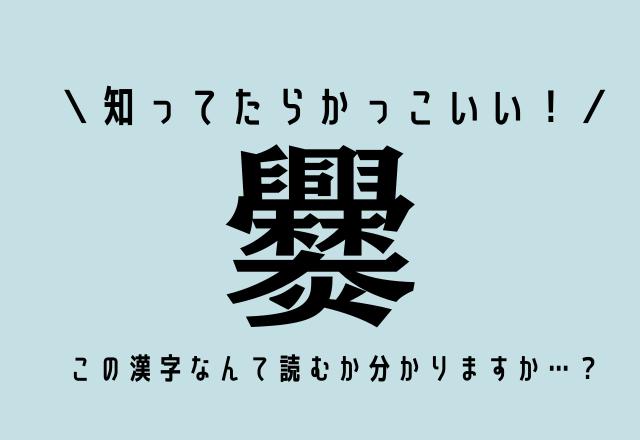 知ってたらかっこいい!【爨】この漢字なんて読むか分かりますか…?