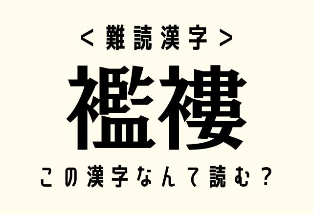 <難読漢字>読めたらスゴイ!【襤褸】この漢字なんて読む?