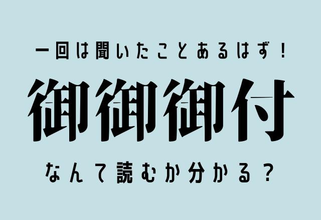 一回は聞いた事があるはず!【御御御付】この漢字何て読むか分かる?