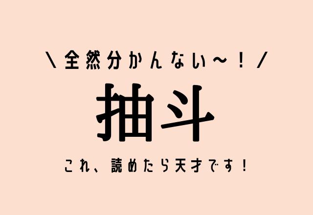 全然分かんない~!【抽斗】これ、読めたら天才です!