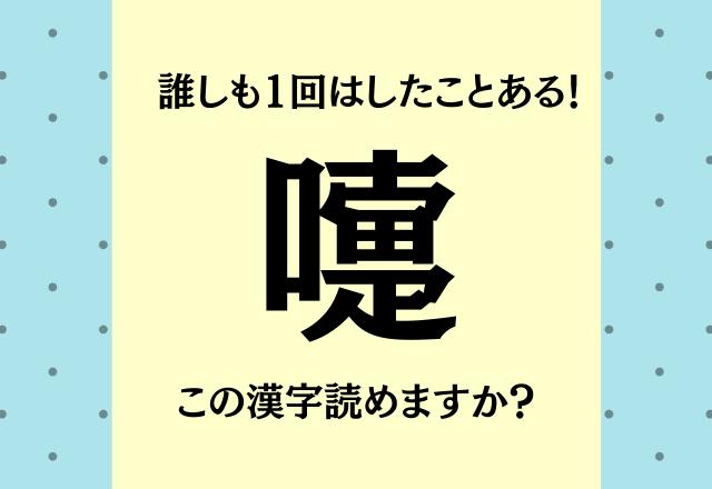 コレ読めたらドヤ顔できる!【嚏】この言葉はみんな知っていますよ!