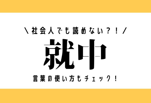 社会人でも読めない?!【就中】言葉の使い方もチェック!