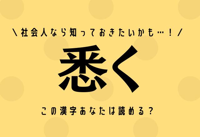 社会人なら知っておきたいかも…!【悉く】この漢字あなたは読める?