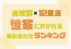 血液型×12星座の【後輩に好かれる】組み合わせランキング<TOP5>