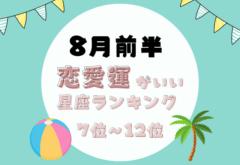 関係が発展するかも?!8月前半「恋愛運」がいい星座ランキング<7位〜12位>