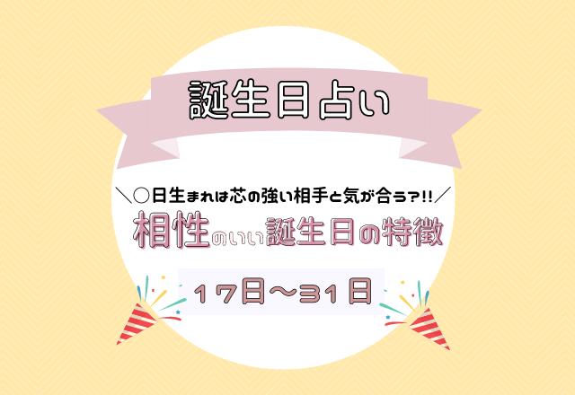 【誕生日占い】芯の強い相手と気が合う?!相性のいい誕生日の特徴<17日〜31日>