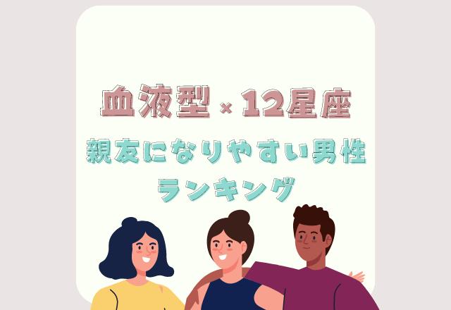 淡白すぎる?!血液型×12星座の【恋人よりも親友になりやすい男性】って?