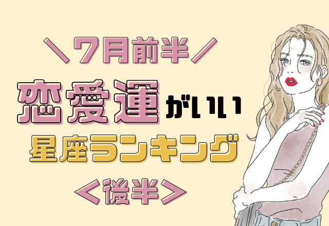 【12星座別】7月の前半恋愛運がいい星座ランキング<後半>